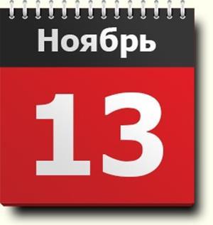 13 ноября