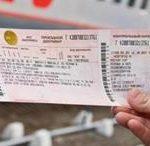 Что значит по соннику билет на поезд