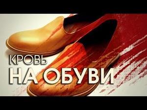 Смывать кровь с обуви