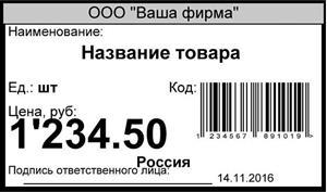 Цифры на ценниках