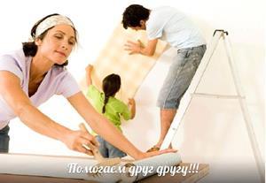 Помощь в ремонте